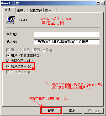 局域网共享设置之开启Guest来宾用户