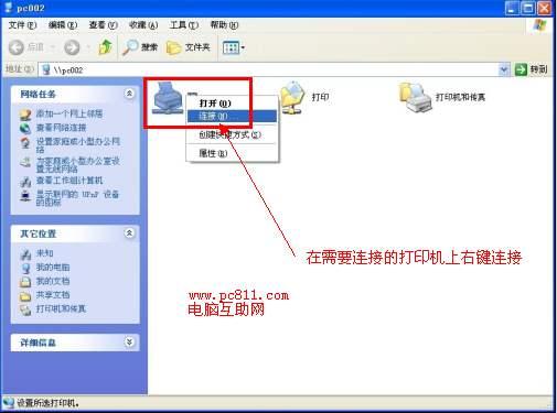 win10要共享xp访问的打印机但是连接不上cad如何精度调整中图片