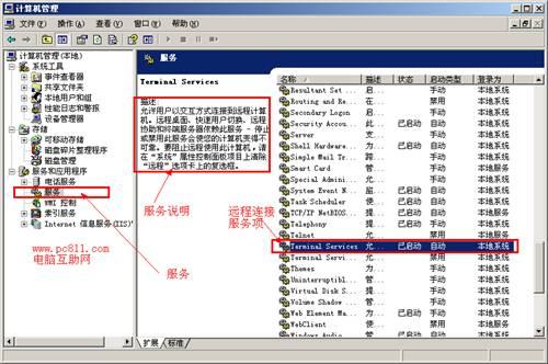计算机远程连接Terminal Services服务操作