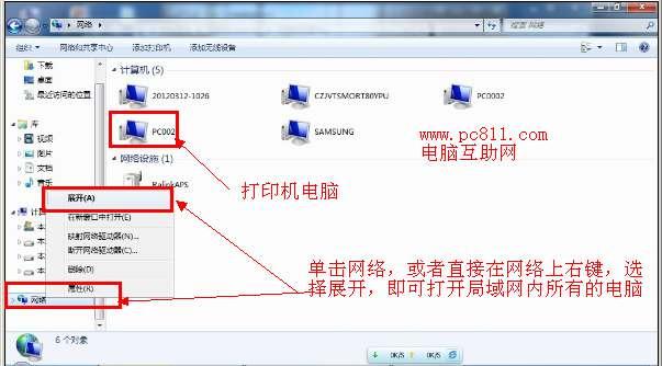 Windows7打开网络连接方法