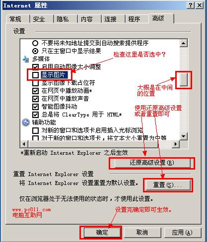 Internet还原重置解决浏览器不显示图片故障