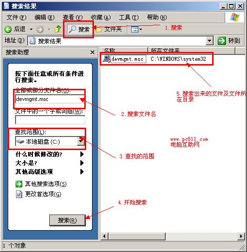 设备管理器系统程序文件