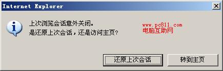 IE浏览器意外关闭恢复会话警告提示