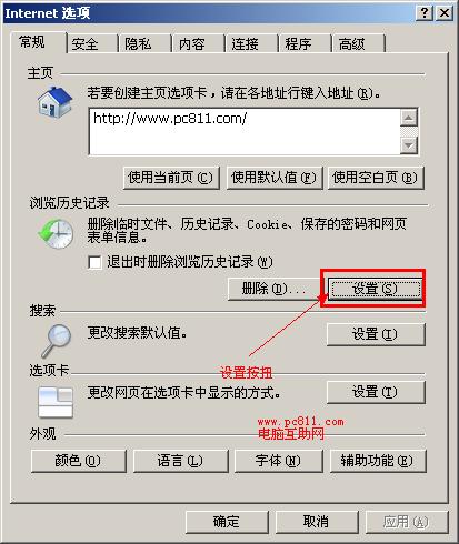 ie浏览器历史记录设置
