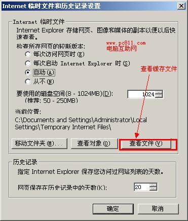 Internet临时文件和历史记录设置