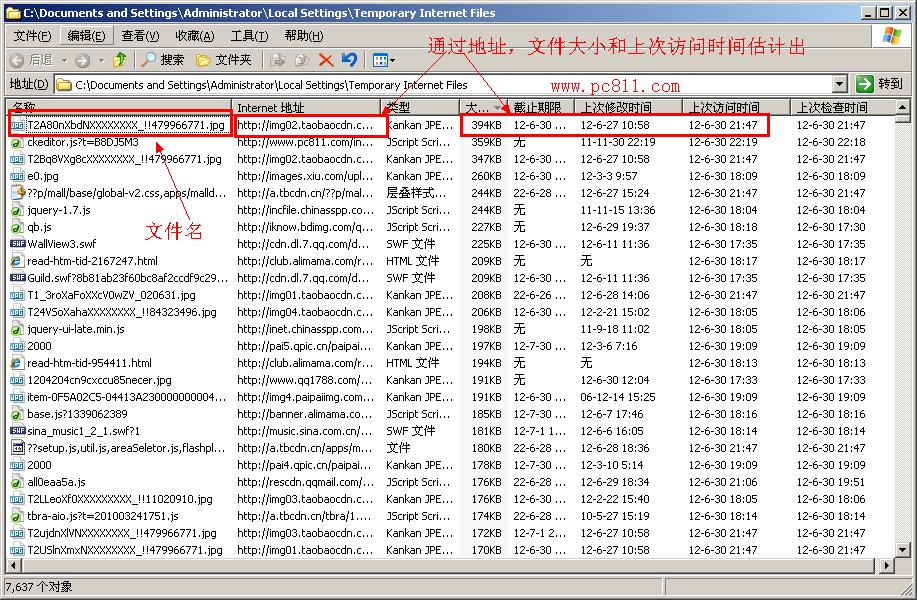 浏览器历史文件和缓存文件目录