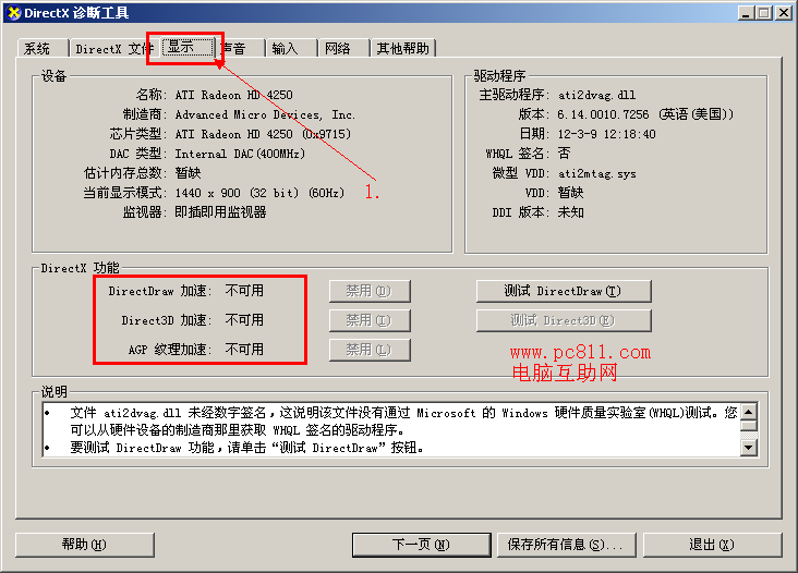 DirectX诊断工具DirectX功能不可用