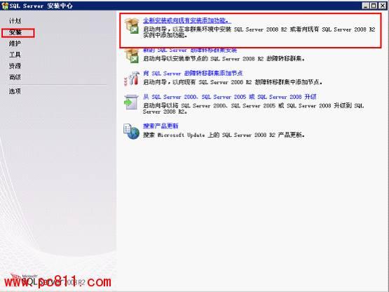 sql server 2008标准版安装方法