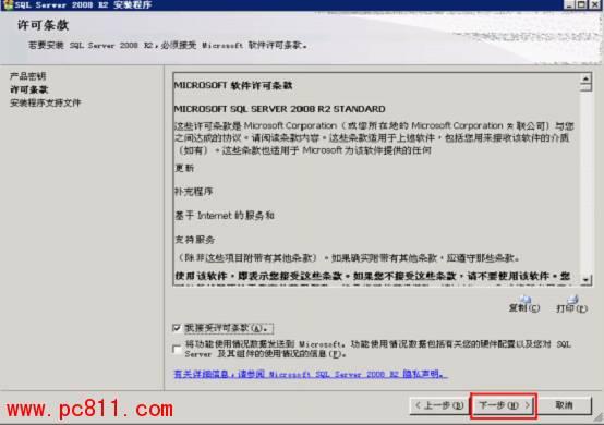 > sql2008安装方法图解教程    这一步是输入sql server 2008 r2的