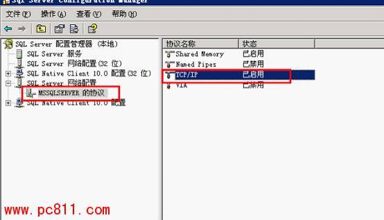 sql2008安装方法图解教程
