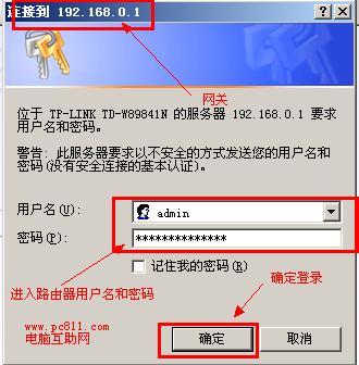 192.168.0.1路由器登录界面