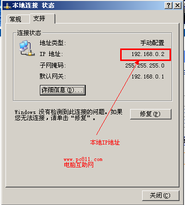 本地连接中的本地局域网IP地址