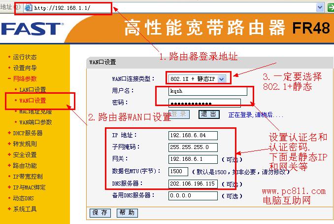 无线路由器设置认证校内网