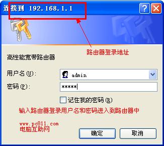 无线路由器登录地址用户名和密码