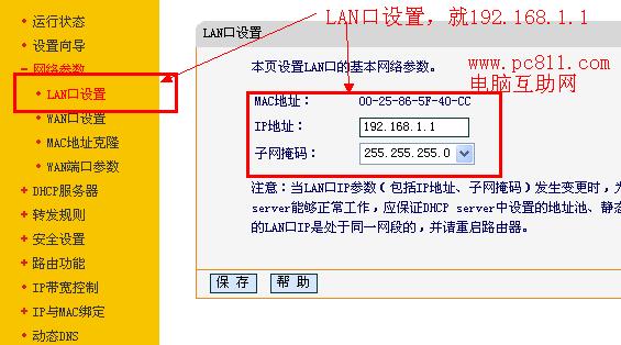 无线路由器LAN口设置
