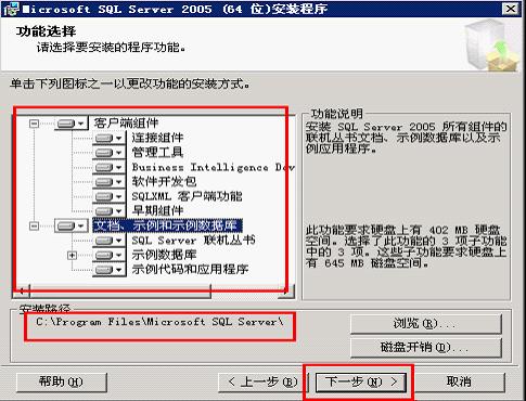 MSSQL2005安装功能选择和安装目录设置