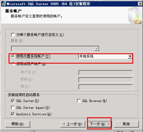 设置本地系统为SQL服务启动帐户