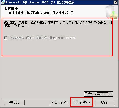 安装工作站组件联机丛书和开发工具