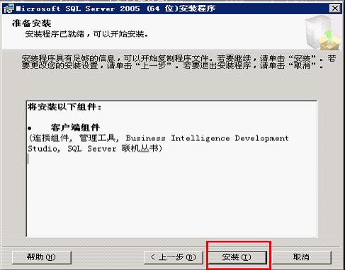 安装SQL2005安装组件