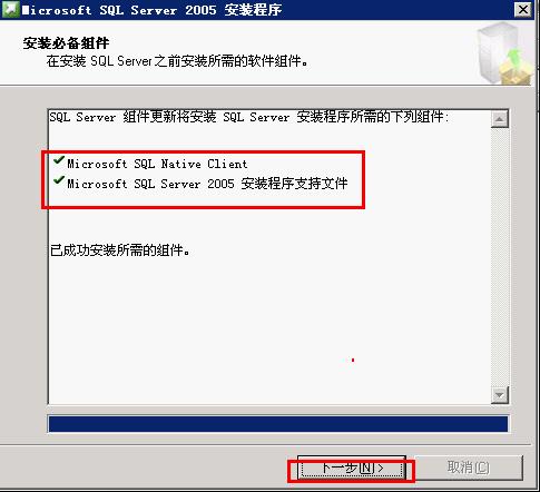 SQL2005 安装程序配置支持组件