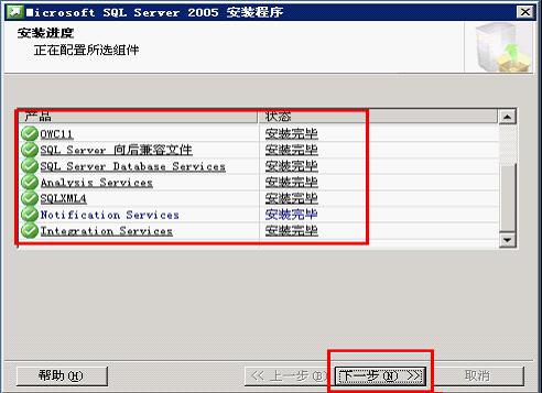 SQL2005安装状态