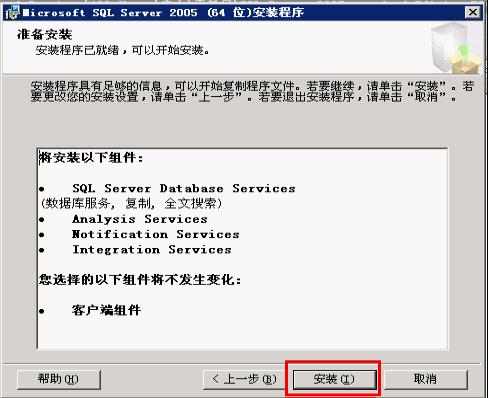 确认SQL2005安装信息