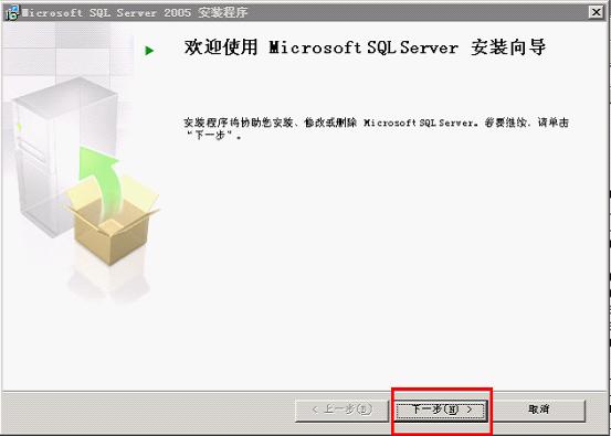SQL Server2005安装程序向导