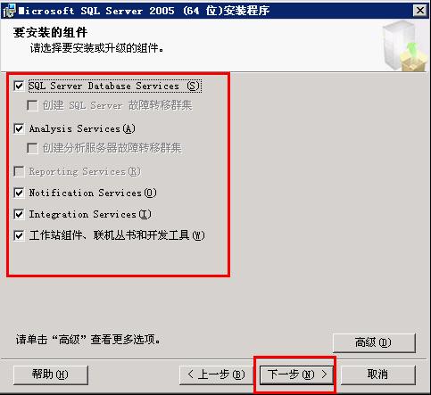SQL2005设置所需组件