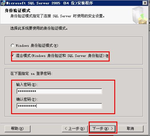 设置SQL2005身份验证模式