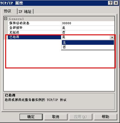 设置MSSQLSERVER TCP/IP协议状态