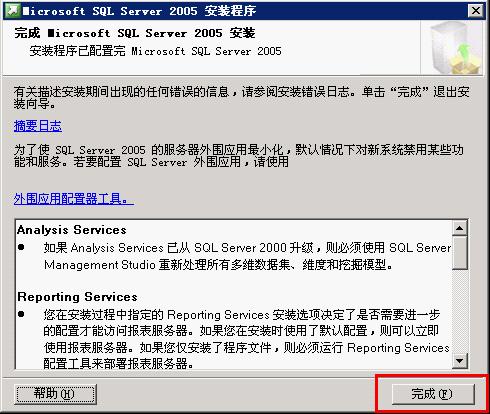 SQL2005安装成功界面