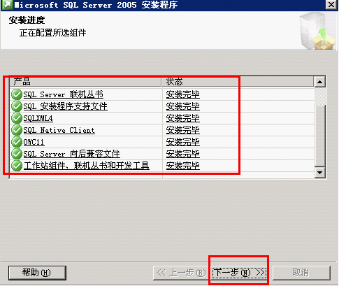 MSSQL2005安装组件