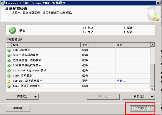 SQL2005检查系统环境