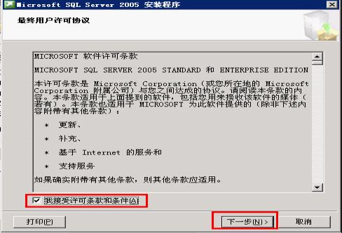MSSQL2005服务端安装界面