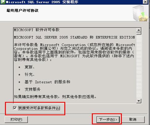 SQL Server2005安装程序许可协议