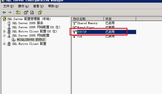 MSSQLSERVER中的TCP/IP状态