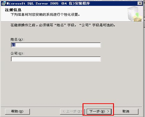 SQL2005用户注册信息