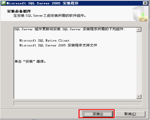 SQL Server 2005安装支持组件