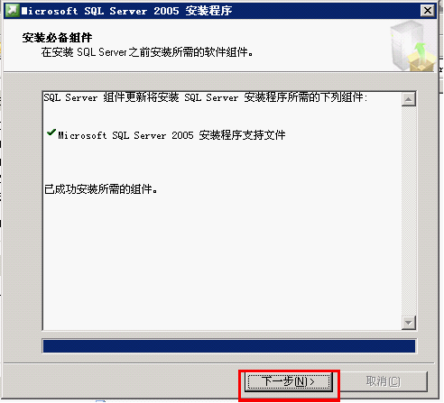 SQL2005支持组件安装成功