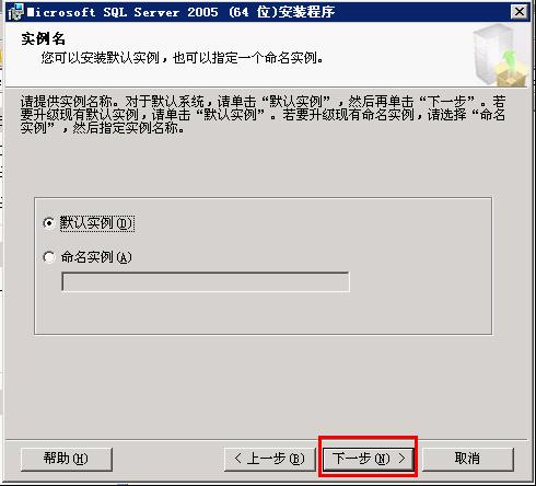 设置SQLServer实例命名