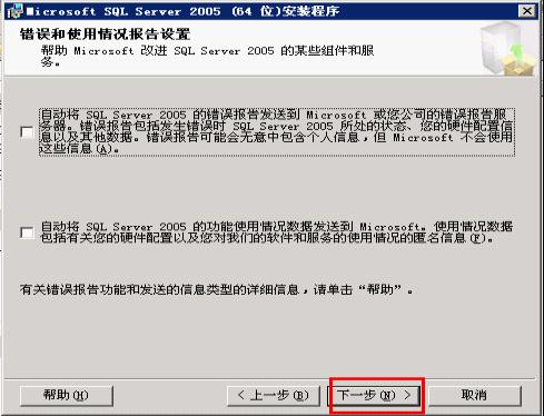 设置SQL2005错误报表和使用情况发送