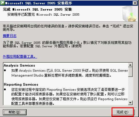 MSSQL2005客户端安装成功界面