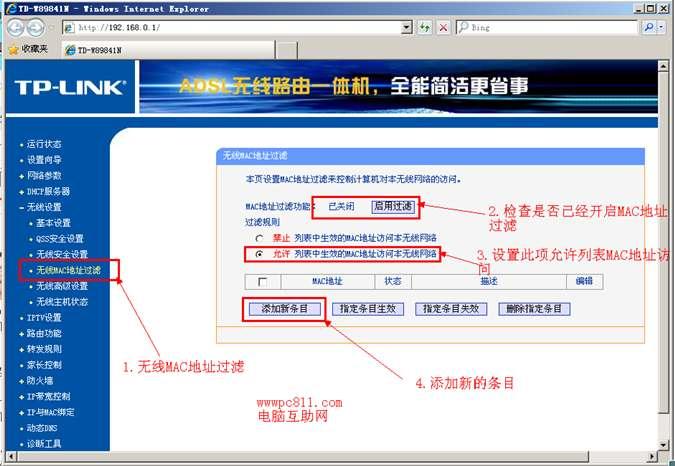 无线路由器设置无线MAC地址过滤