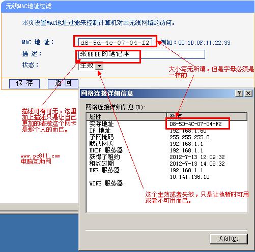 无线路由器添加新的无线MAC地址