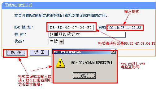 无线路由器设置过滤无线MAC地址格式
