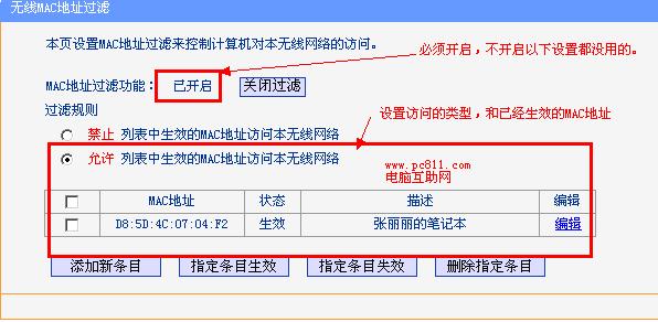 无线路由设置无线MAC地址过滤效果图