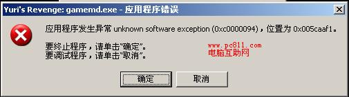 红色警戒应用程序错误窗口