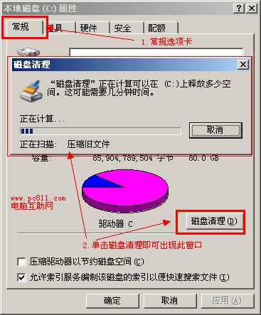 磁盘清理扫描系统盘垃圾文件