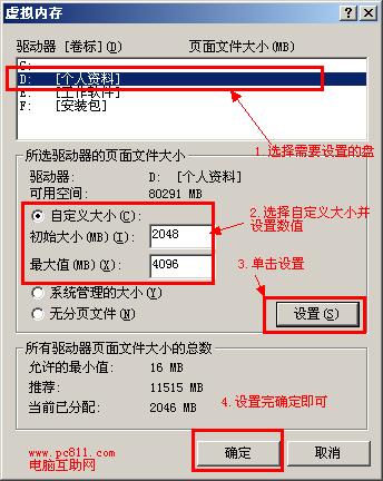设置虚拟内存目录和虚拟文件大小