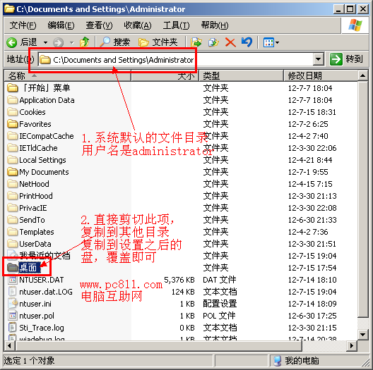 复制桌面项目到注册表设置的桌面目录